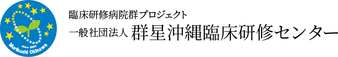 臨床研修病院群プロジェクト 一般社団法人 群星沖縄臨床研修センター